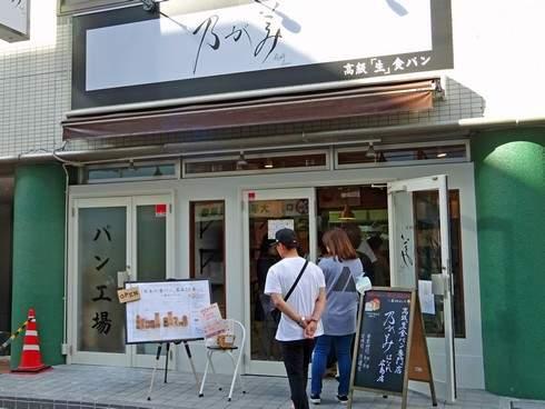 生食パン 乃が美(のがみ)、広島店オープン