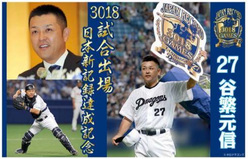 谷繁切手を故郷広島で発売へ、日本新記録達成記念