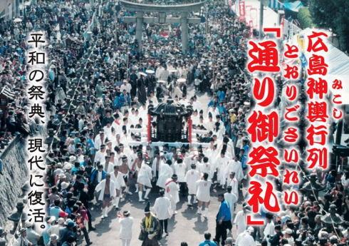 広島東照宮で、通り御祭礼(ごさいれい) 200年ぶりに復活