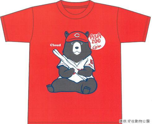 カープ×安佐動物園コラボの新Tシャツ クラウドバージョン