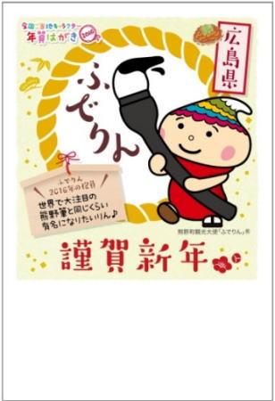 全国ご当地キャラの年賀状が発売、広島代表はふでりん