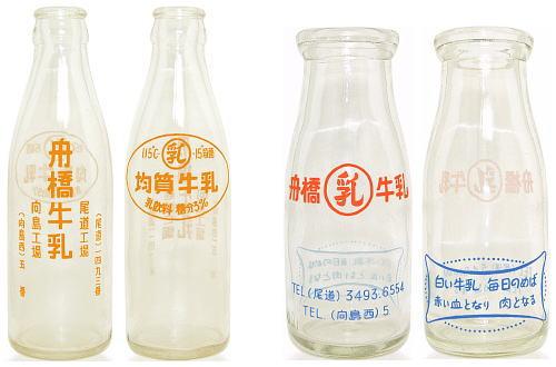 舟橋牛乳の瓶