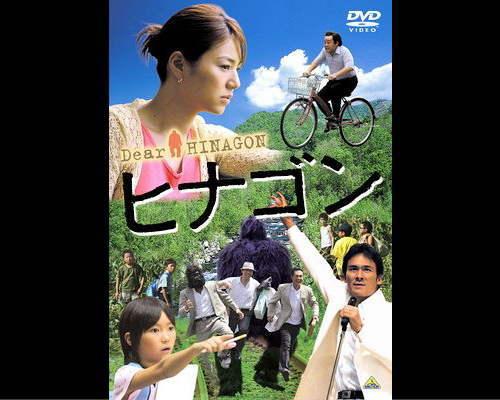 ヒバゴン映画の井川遥 出演「ヒナゴン」など、お蔵出し映画祭2015