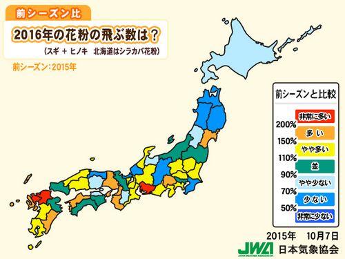 2016春、花粉の飛散量予測では愛知・福岡・佐賀県が要注意