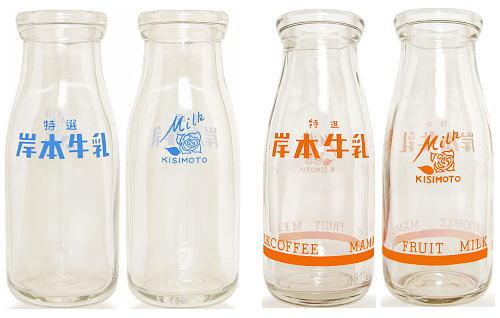 岸本牛乳の瓶1
