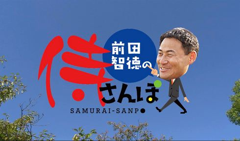 前田智徳の侍さんぽ、「恋すぽ」新コーナーでまさかの街ブラ