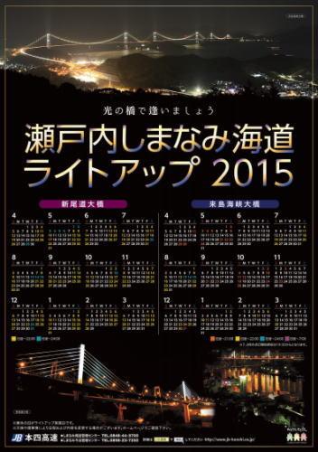 瀬戸大橋 ライトアップポスター