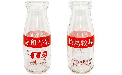 志和牛乳の瓶