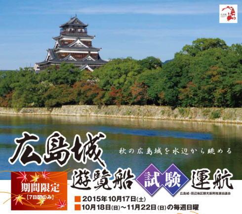 広島城遊覧船、お堀を手漕ぎ和船でぐるり