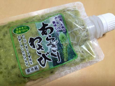 あらぎりわさび、広島県・吉和産の香りがいいワサビが美味