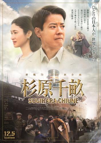 「日本人として誇り」唐沢寿明が演じる、杉原千畝の信念と知られざる真実