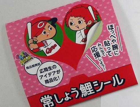 カープ×広商コラボグッズ、東京で広島商業の生徒が販売実習