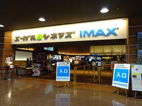 福山エーガル8シネマズにIMAXがやってきた!