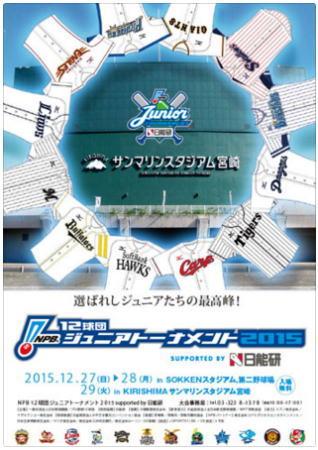 カープJr.キャプテンに前田、広瀬も!NPBジュニアトーナメント2015