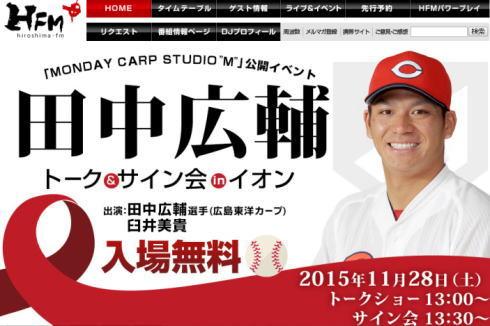 カープ 田中広輔のトーク・サイン会開催、広島FM公開イベントで