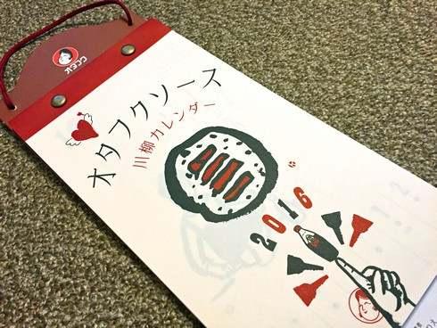 オタフクソース お好み焼き川柳カレンダー