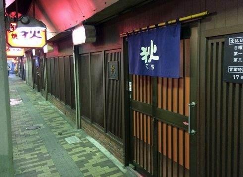 横川 狄の入口