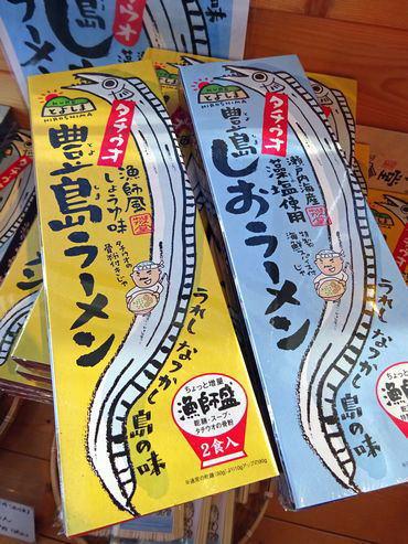 豊島タチウオしおラーメン は2種類ある