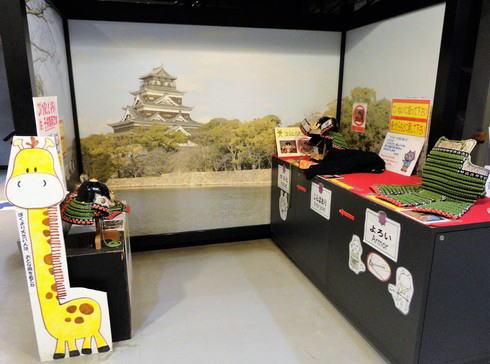 広島城 体験コーナー2