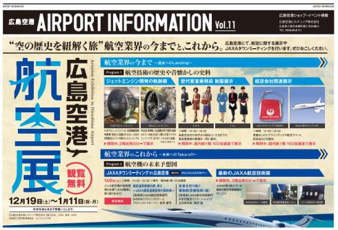 JAXAの最新航空技術が広島空港に!航空展開催中