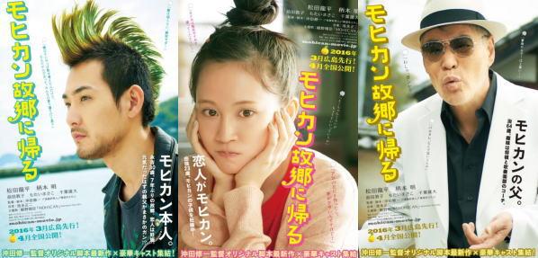 モヒカン故郷に帰る、ロケ地 広島ネタ満載のハートフルコメディ!広島で先行上映