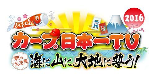 カープ日本一TV2016、若鯉6人が「日本一」に触れる旅