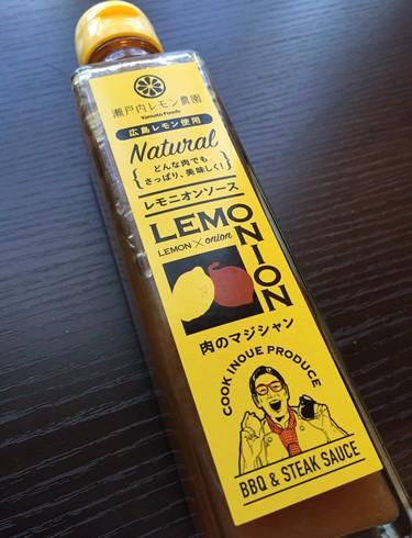 どんな肉もさっぱりイケる、広島レモン入り「レモニオンソース」