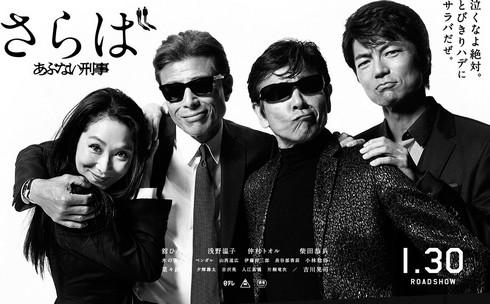 さらば あぶない刑事、何でもアリの最終章!悪役に吉川晃司
