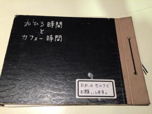 尾道 あくびカフェー メニュー表
