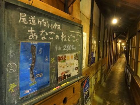 尾道市 あなごのねどこ