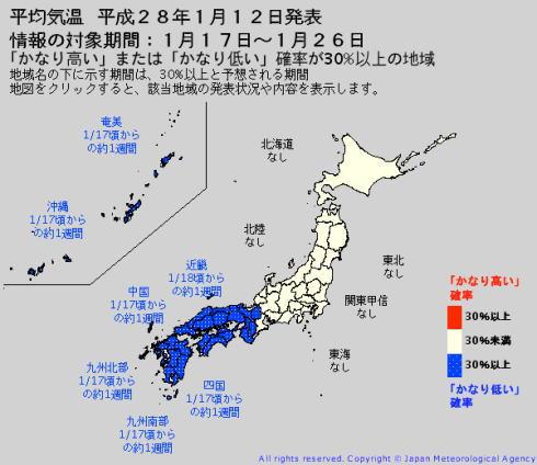 気象庁発表の図