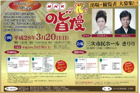 NHKのど自慢 広島・三次で開催、チャンピオン大会にはSMAPも