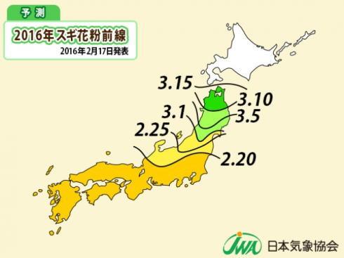 いよいよ広島も花粉シーズンピークへ、2016スギ・ヒノキ予報