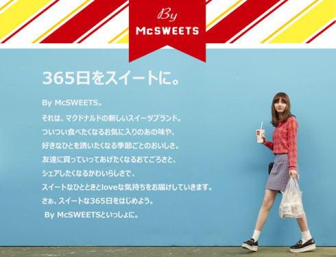 By McSWEETS バイマックスイーツ