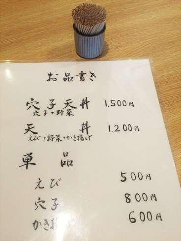 天ぷら店 津久根島のメニュー