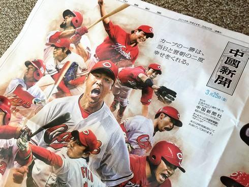 ついに開幕!広島・中国新聞が表裏全面がカープ応援で特別紙面