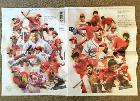 プロ野球2016開幕、中国新聞がカープ応援紙面