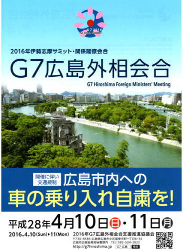 G7広島外相会合開催で、山陽道・広島市内に大規模交通規制