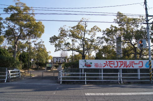 福山メモリアルパーク 看板