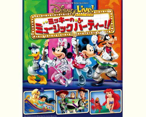ミッキーのミュージックパーティー!! 広島公演、ディズニーライブがやってくる