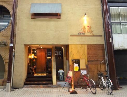 福山市 肴蔵(さかぐら)の外観