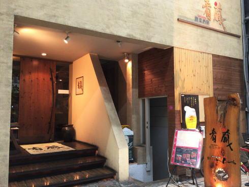 福山市 肴蔵(さかぐら) 外観2