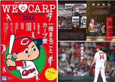 WE LOVE CARP 2016 読者プレゼント