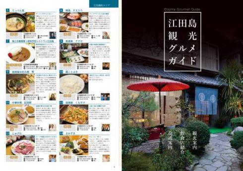 江田島市観光グルメガイドが完成、フルカラーで無料配布
