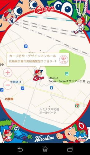 鯉するマップ カープ女子向け地図アプリ