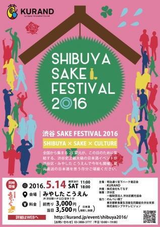 SHIBUYA SAKE FESTIVAL2016 ポスター