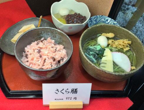 さくら茶屋 福屋広島駅前店の食事メニュー見本