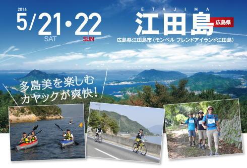 江田島でスポーツイベント「SEA TO SUMMIT 2016」開催へ