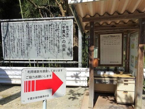 安芸高田市 千貫水 湧き水スポットへ2