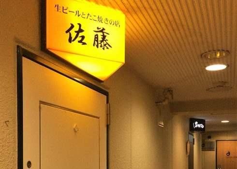 生ビールとたこ焼きの店 佐藤、広島流川にこだわりの店
